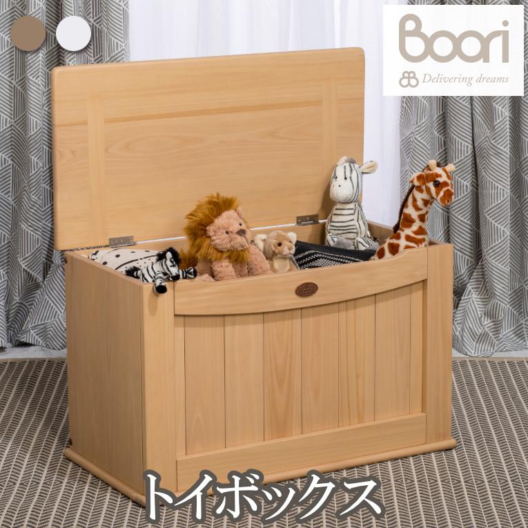 【ブーリ】BOORI トイボックス