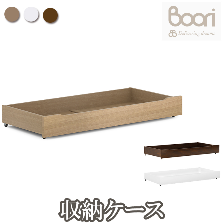 【ブーリ】 BOORI6歳までベッド用床板下収納ケース(キャスター付き)