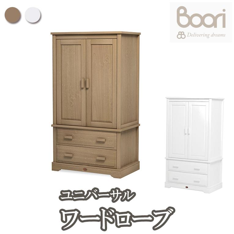 【ブーリ】BOORI ユニバーサル ワードローブ