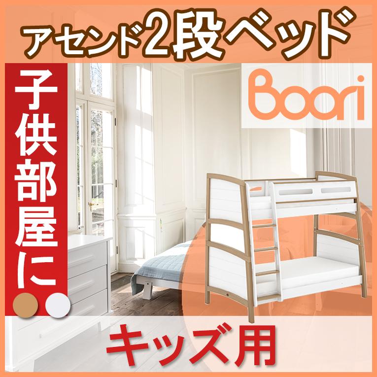 【ブーリ】BOORI アセンド 2段ベッド