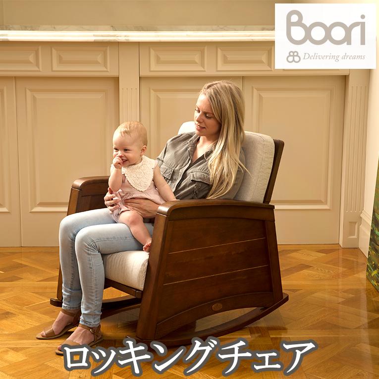 【授乳】【木製】【椅子】【リラックスチェア】【ブーリ】BOORI ロッキングチェア