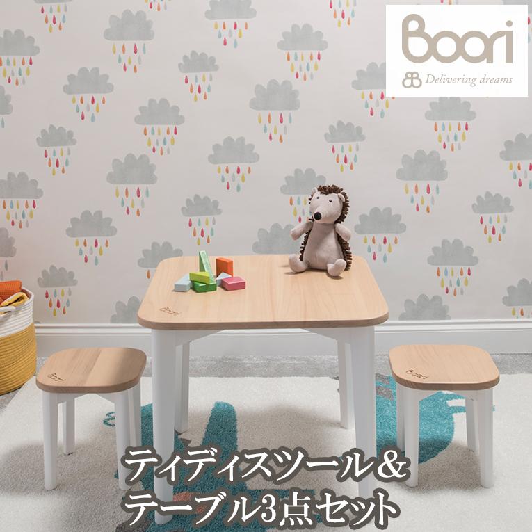 BOORI ティディスツール&テーブル3点セット(スツール2脚、テーブル1台)