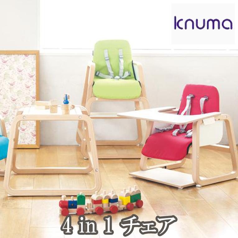 Knuma Connect ヌーマ・コネクト 4 in 1 チェア(ハーネス・テーブルトレー標準附属)