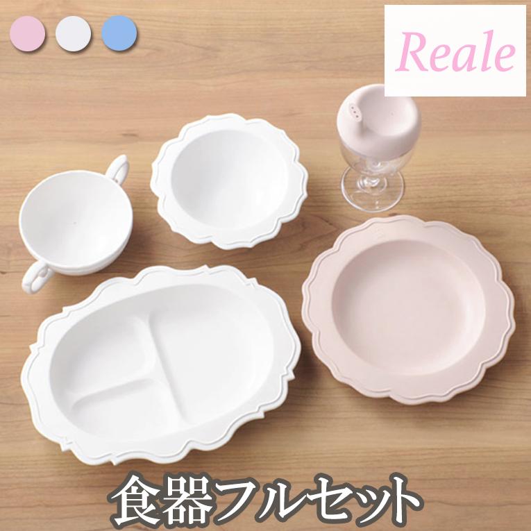 【ベビー食器】【キッズ食器】【離乳食】【出産祝い】【Reale】レアーレ 食器フルセット