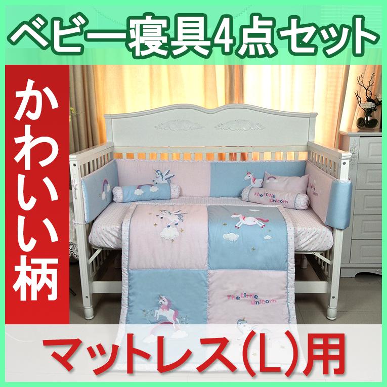 ベビー寝具4点セット ピンク・ブルー