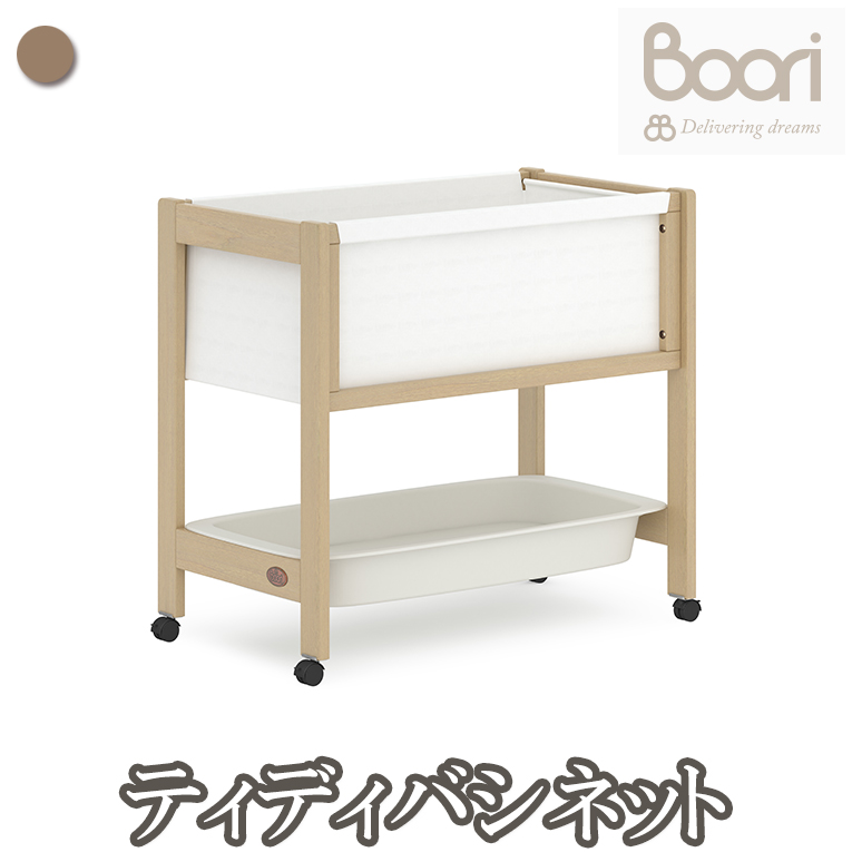 【ブーリ】BOORI ティディバシネット(4輪キャスターモデル)