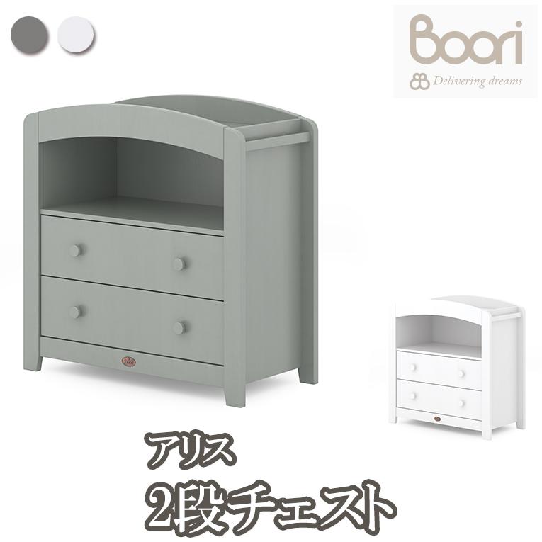 【ブーリ】BOORI アリス2段チェスト