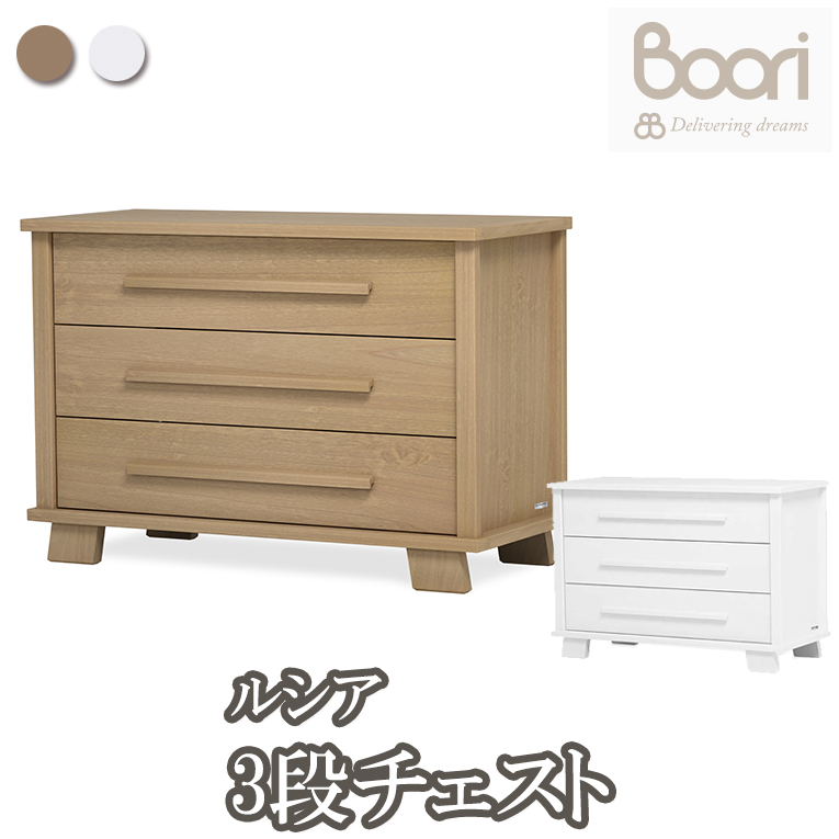 【ブーリ】BOORI ルシア 3段チェスト(おむつ交換台別売り)