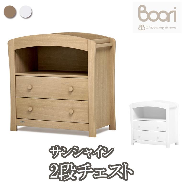 【ブーリ】BOORI サンシャイン2段チェスト