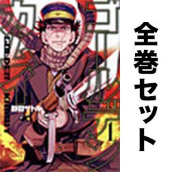 ゴールデンカムイ 1-19巻(最新巻含む全巻セット)/野田サトル(著)【後払いOK】