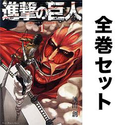 アウトレット☆送料無料 進撃の巨人 全巻セット 百貨店 1-32巻 最新刊含む全巻セット 後払いOK