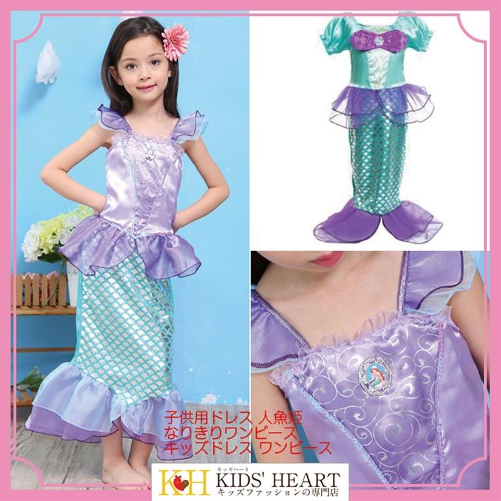 89d1f223a9bb1 子供用ドレス人魚姫なりきりワンピースキッズドレスワンピースなりきりコスプレ衣装仮装ハロウィンコスチューム