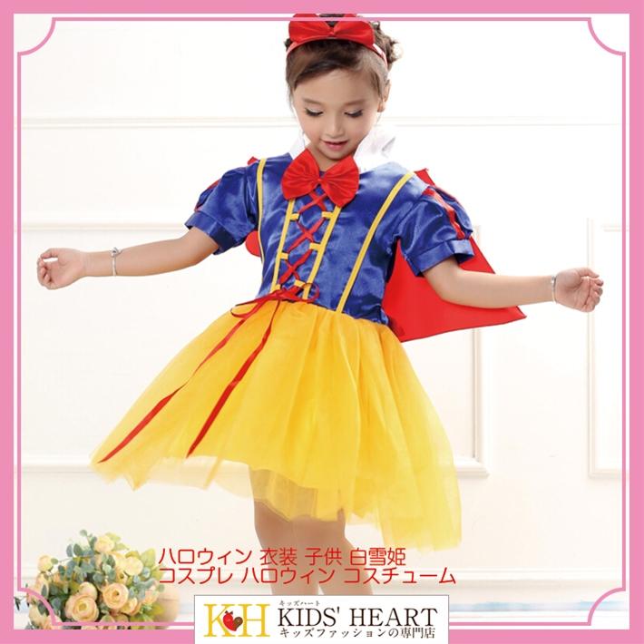 da2a107536d7a ハロウィン衣装子供白雪姫コスプレコスチュームプリンセス子供服女の子キッズドレス変装パーティ文化祭