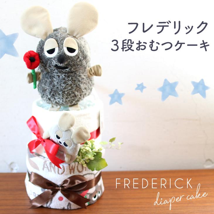 ケーキ 男の子 おむつ