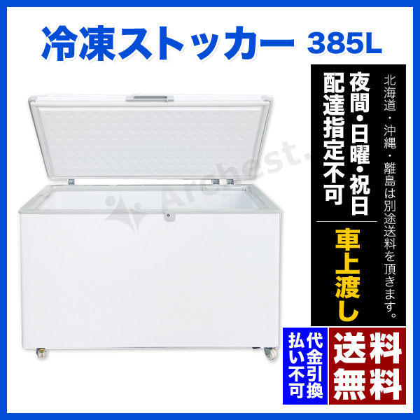 厨房機器 【特典付き】冷凍ストッカー(業務用 大量 冷凍庫)385L[385-OR]-シェルパキャスター付 鍵付き ストック
