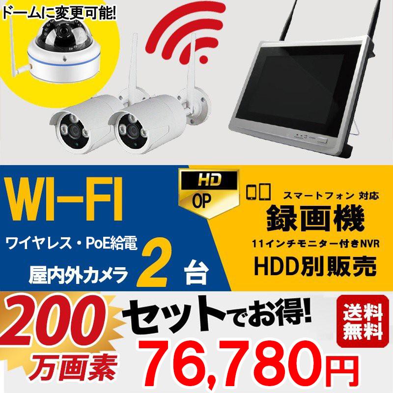 【防犯カメラ・監視カメラ】高画質 1080PフルHD 11インチ WiFi ワイヤレスカメラNVRセット カメラ2台 BH-K1104W2【送料無料】【あす楽対応】