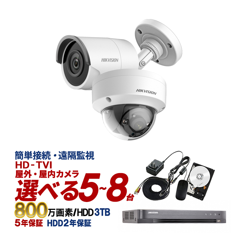 4K 防犯カメラセット 屋外 屋内 800万画素 カメラ5~8台+8ch レコーダー1ヶ月分映像保存 HDD3TB 4K-SETN-8CH【送料無料】【あす楽対応】