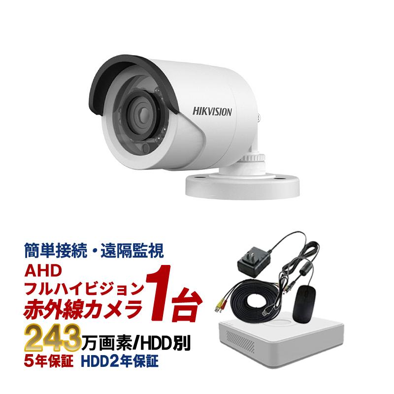 防犯カメラ セット AHD 243万画素 屋外用 赤外線 監視カメラ 1台 録画機能付き 4CH HDD非搭載 スマホ対応 日本語マニュアル付き AHD-SET5-C1 【送料無料】【あす楽対応】