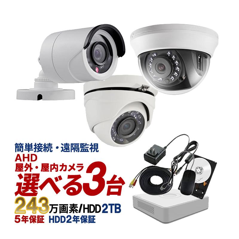 【選べる屋外・屋内カメラ】防犯カメラセット AHD 243万画素 屋外内用 組合せ 赤外線 監視カメラ 3台 録画機能付き 4CH 2TB HDD スマホ対応 防犯カメラ セット 9点セット 日本語マニュアル付き AHD-SET6-C3-2TB【送料無料】【あす楽対応】