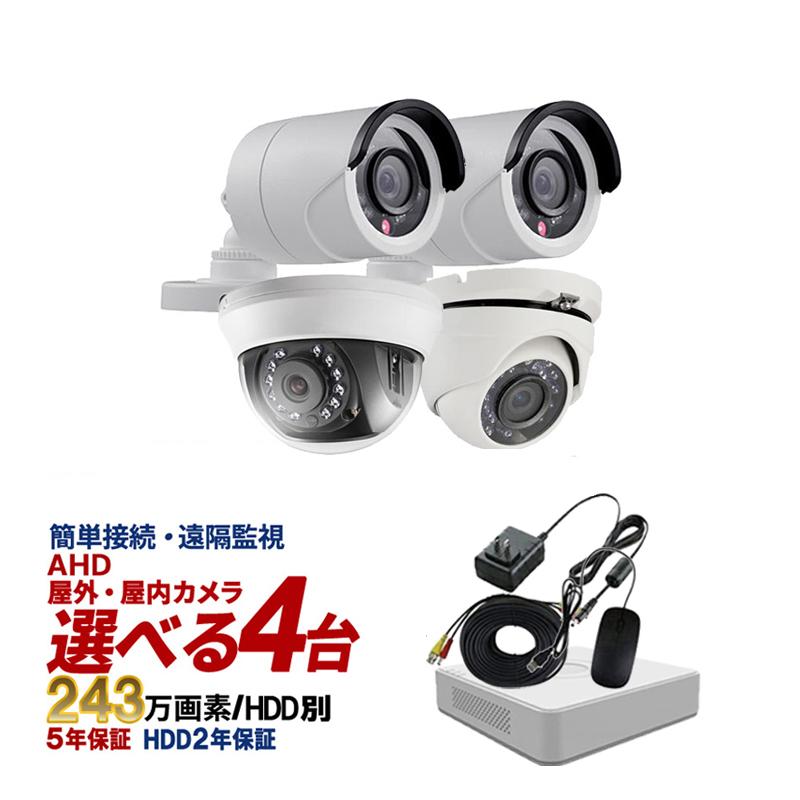 【選べる屋外・屋内カメラ】防犯カメラセット AHD 243万画素 屋外内用 組合せ 赤外線 監視カメラ 4台 録画機能付き(要HDD) 4CH HDD非搭載 スマホ対応 防犯カメラ セット 9セット 日本語マニュアル付き AHD-SET6-C4 【送料無料】【あす楽対応】