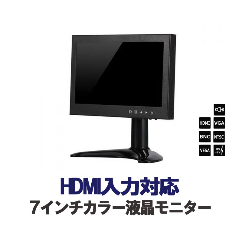 セットオプション 監視用 HDMI RCA VGA BNC 入力対応 7インチIPS液晶モニター BH-MNT700T-SET 【送料無料】【あす楽対応】