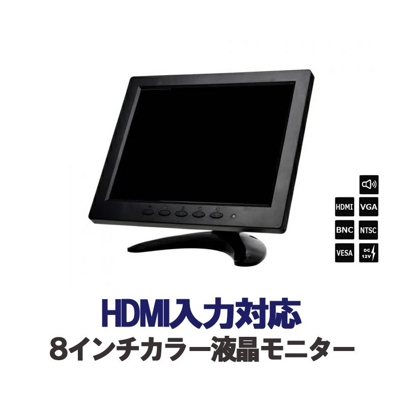 セットオプション 監視用 HDMI入力対応 8インチカラー液晶モニター BH-MNT800T-SET 【送料無料】【あす楽対応】