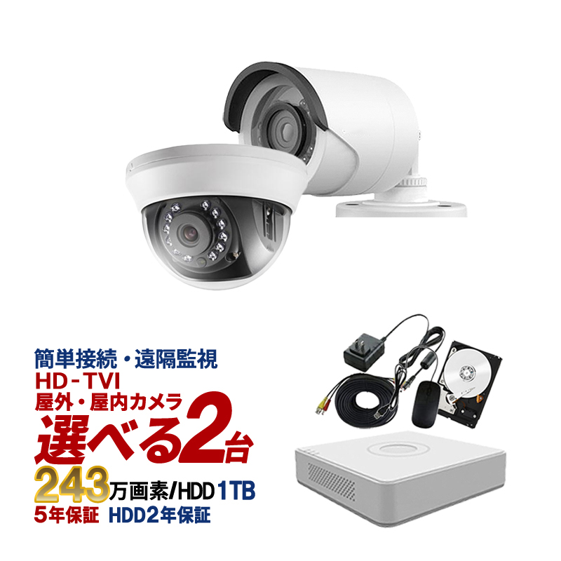 防犯カメラ 屋外 屋内 カメラ2台 1TB AHD 防犯カメラセット【送料無料】【あす楽対応】bhc-set-c2-1tb