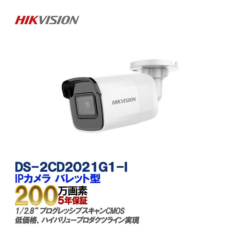 IP CAMERA DS-2CD2021G1-I/2メガDWDR IR バレットネットワークカメラ