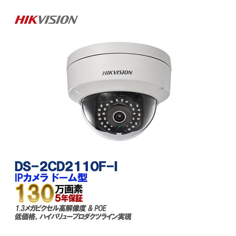 防犯カメラ IP CAMERA /DS-2CD2110F-I 1.3メガピクセル屋外用 ネットワーク固定ドームカメラ 【送料無料】
