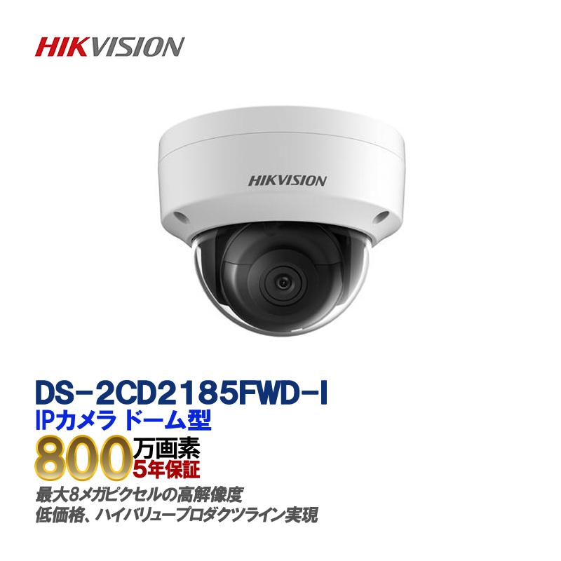 防犯カメラ 4K 800万画素 IP CAMERA /DS-2CD2185FWD-I 屋内用 8メガピクセルネットワークドームカメラ 【送料無料】【あす楽対応】