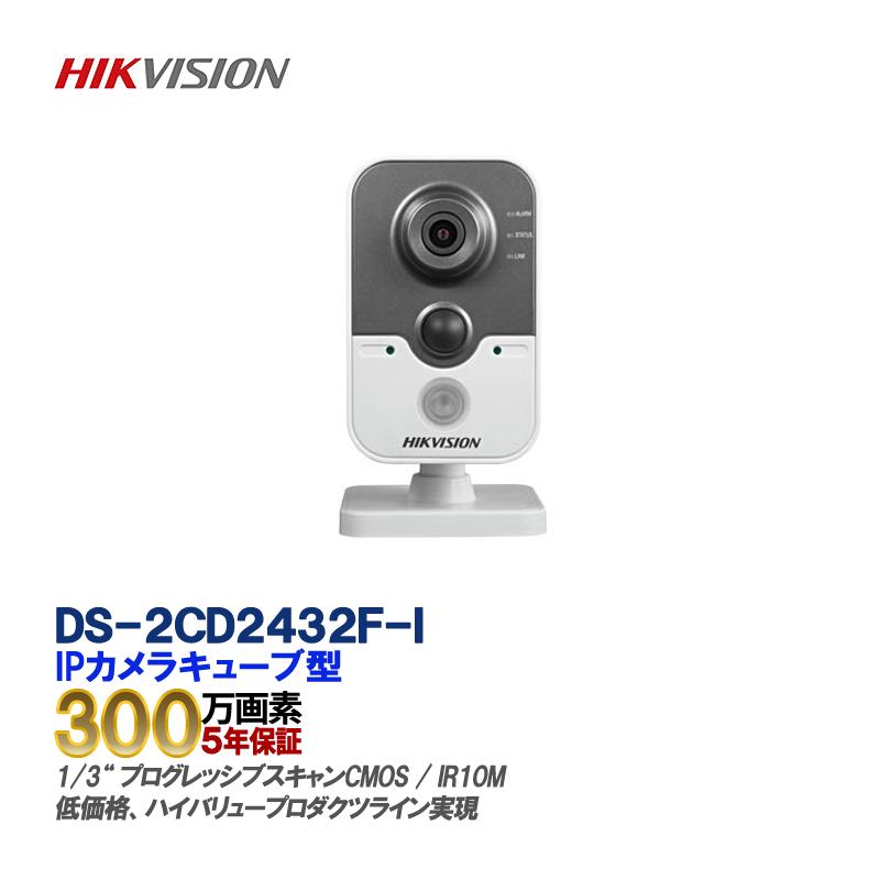 IP CAMERA /DS-2CD2432F-I 屋内用 3メガピクセルIRキューブネットワークカメラ