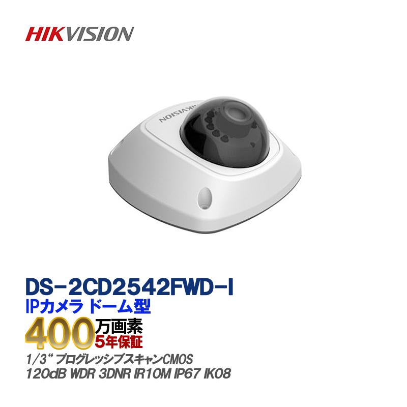 IP CAMERA DS-2CD2542FWD-I/4メガピクセルWDRミニドームネットワークカメラ