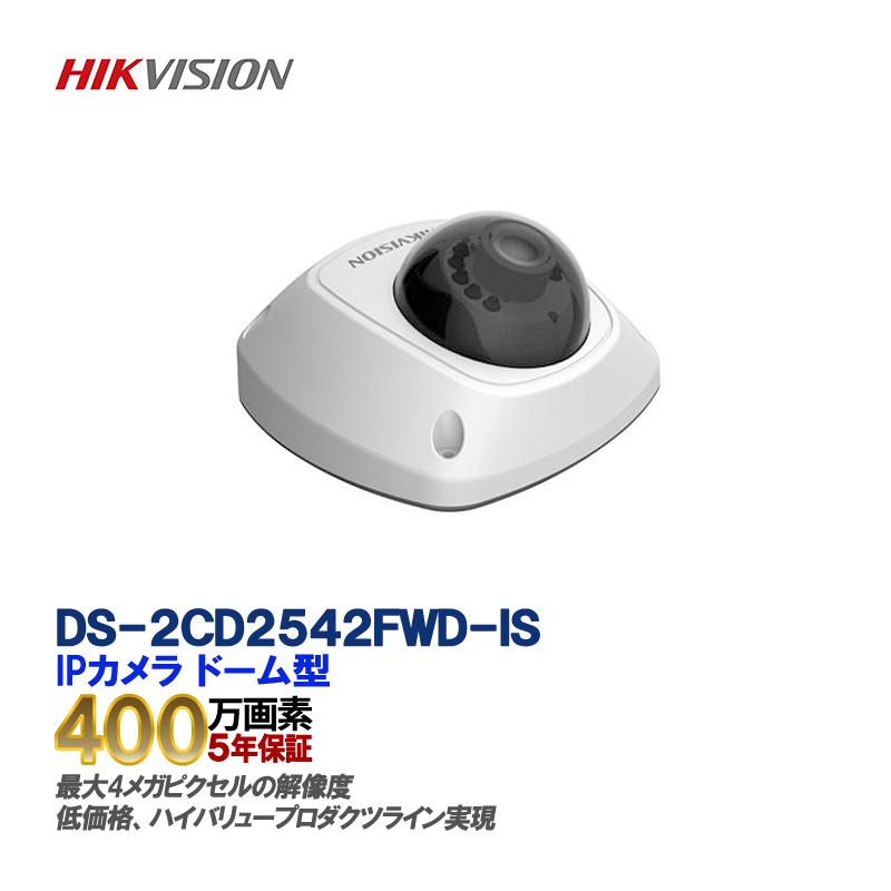 防犯カメラ IP CAMERA DS-2CD2542FWD-IS/4メガピクセルWDRミニドームネットワークカメラ 【送料無料】