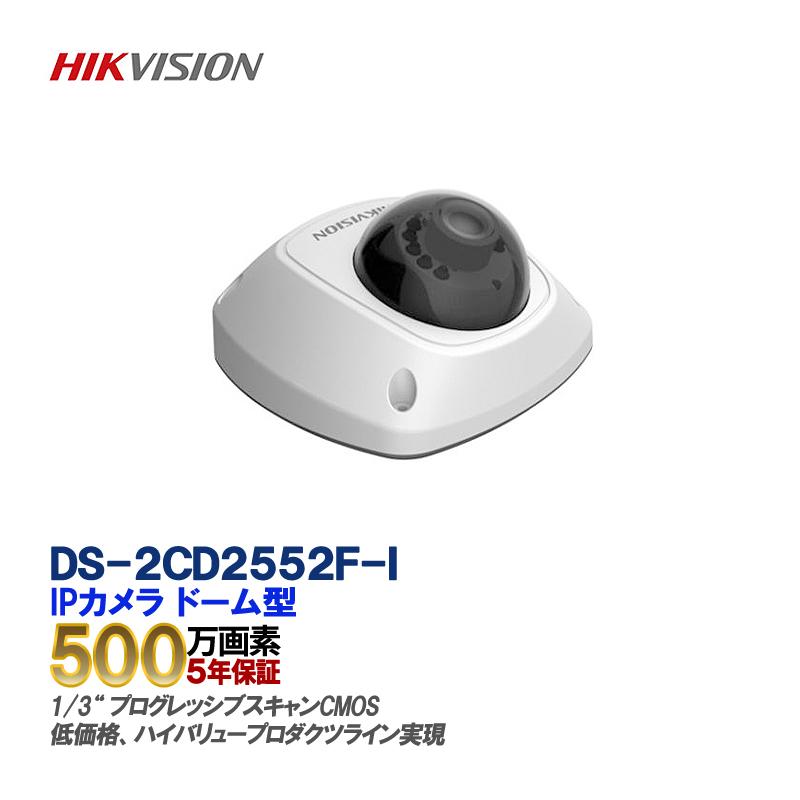IP CAMERA DS-2CD2552F-I/5メガピクセルICR赤外線ネットワークミニドームカメラ