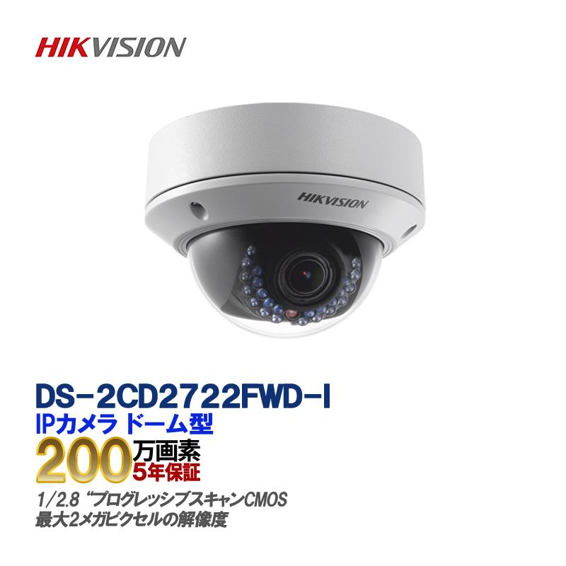 IP CAMERA /DS-2CD2722FWD-I/2メガWDR VF IRドームカメラ
