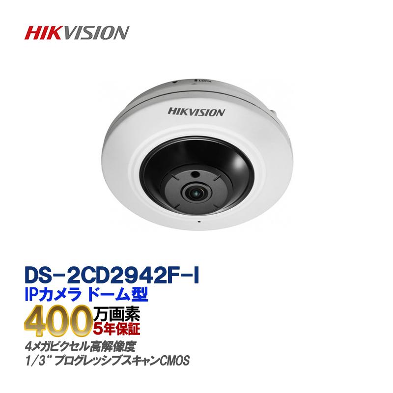 防犯カメラ IP CAMERA /DS-2CD2942F-I 屋内用 4MPコンパクト魚眼ネットワークカメラ 【送料無料】