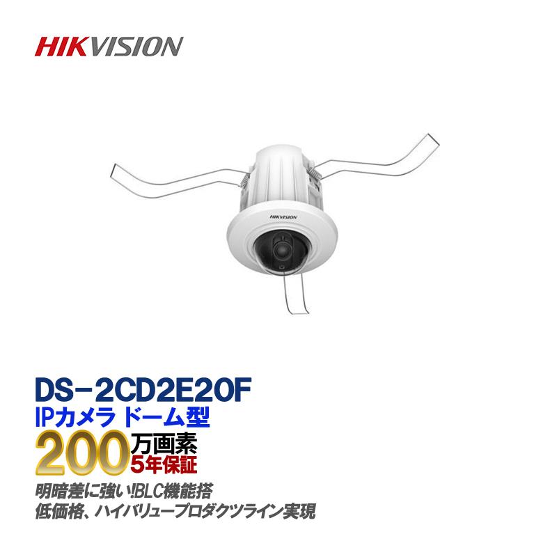 防犯カメラ IP CAMERA /DS-2CD2E20F / 2メガ IRドームネットワーク・カメラ 【送料無料】【あす楽対応】