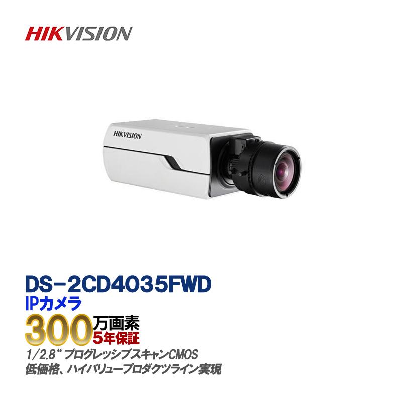 IP CAMERA /DS-2CD4035FWD 屋内用 3メガピクセルスマートIPボックスカメラ