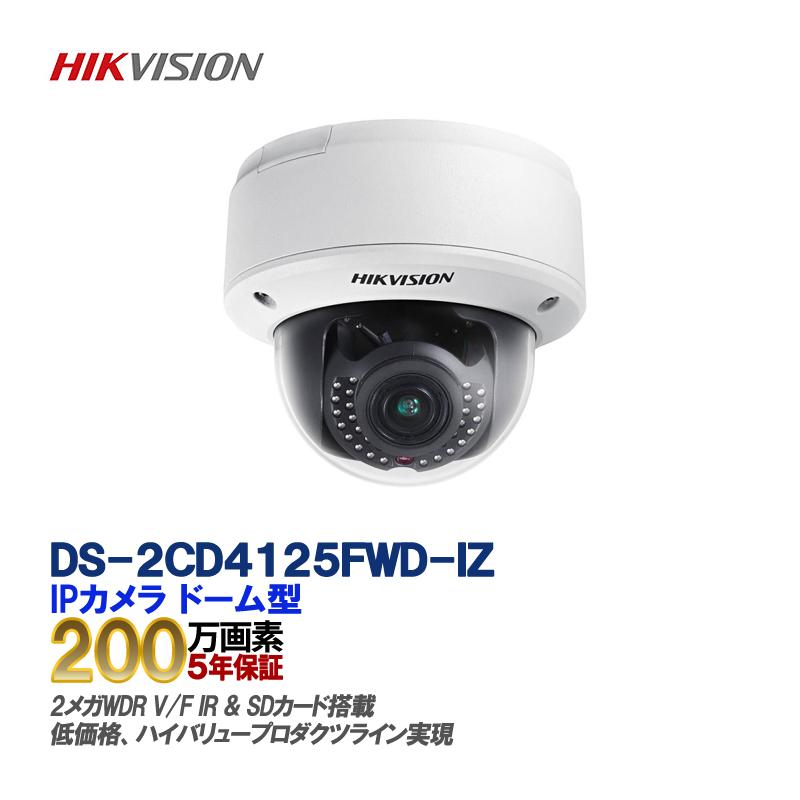 IP CAMERA /DS-2CD4125FWD-IZ/2メガWDR V/F IRドームカメラ
