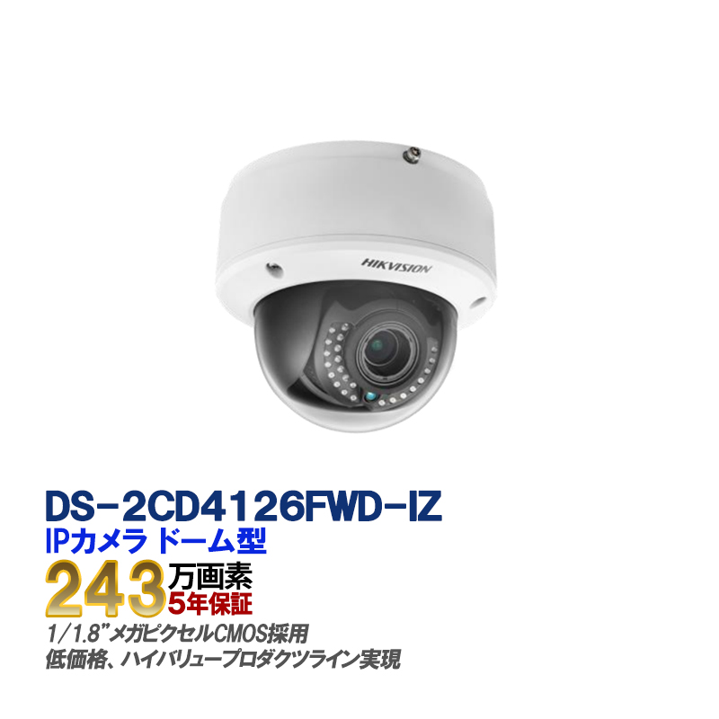 防犯カメラ IP CAMERA /DS-2CD4126FWD-IZ/2メガWDR V/F IRドームカメラ