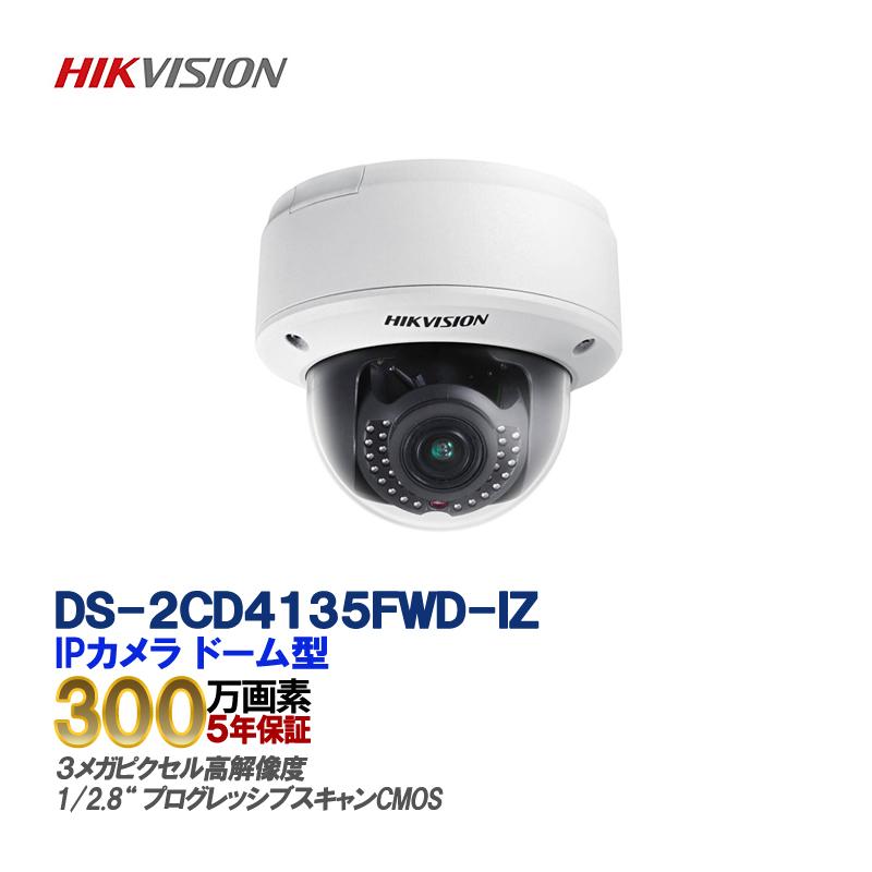 IP CAMERA /DS-2CD4135FWD-IZ 屋内用3メガピクセルスマートIP屋内用ドームカメラ