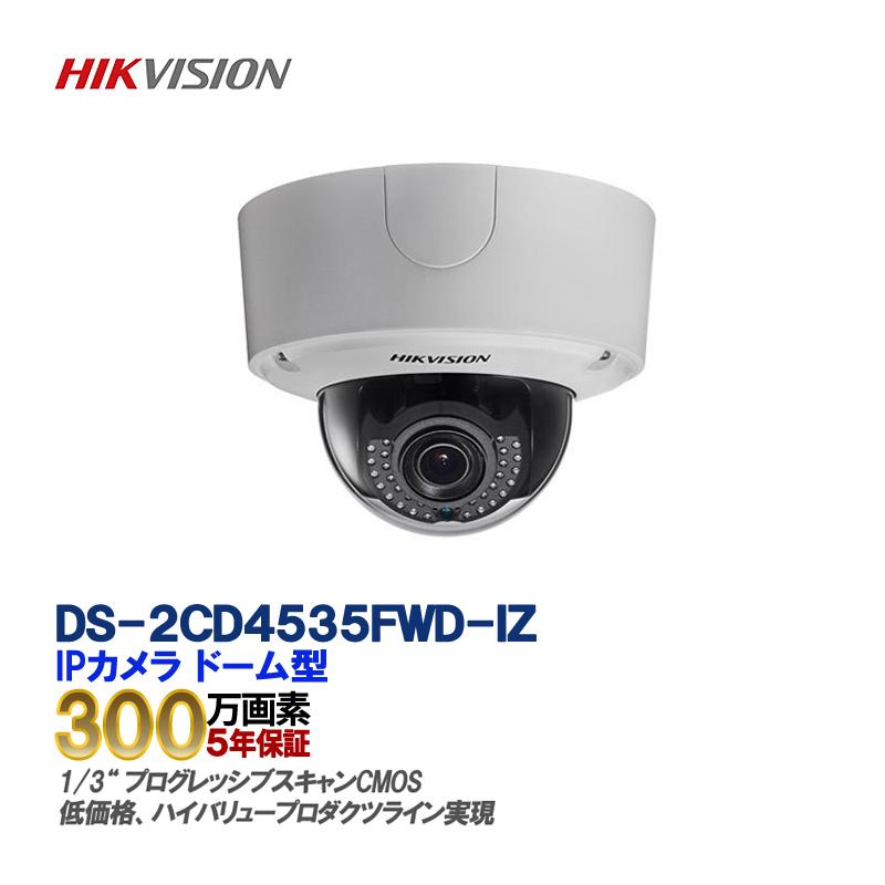IP CAMERA /DS-2CD4535FWD-IZ 屋外用 3メガピクセルスマートIP屋外用ドームカメラ