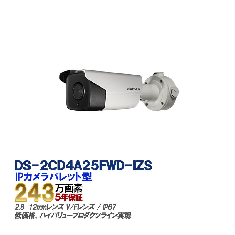 防犯カメラ IP CAMERA /DS-2CD4A25FWD-IZS 2.8-12mmレンズ搭載屋外用200万画素IPカメラ