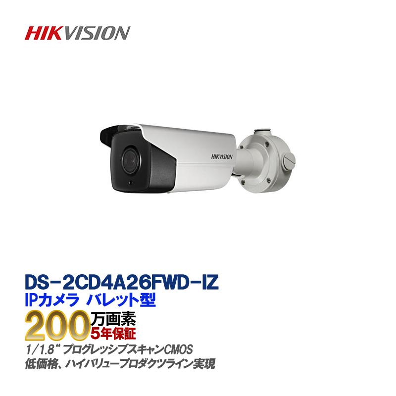 IP CAMERA /DS-2CD4A26FWD-IZ 2.8-12mmレンズ搭載屋外用2メガIPカメラ