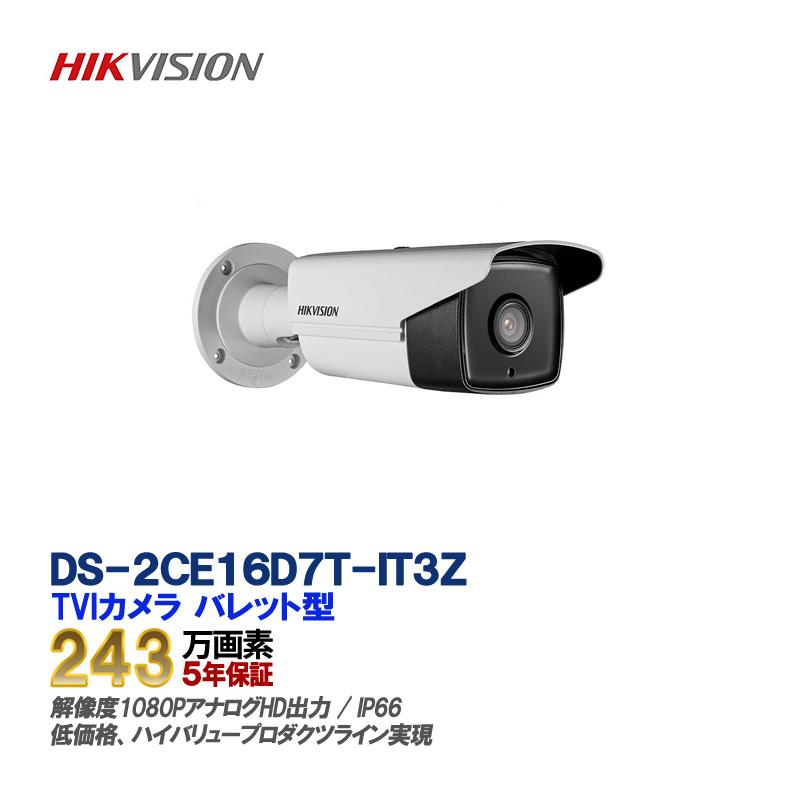HIKVISION(ハイクビジョン)防犯カメラ 屋外 TVI 243万画素 フルハイビジョン1080p 赤外線 EXIRバレットカメラ DS-2CE16D7T-IT3Z 【送料無料】【あす楽対応】