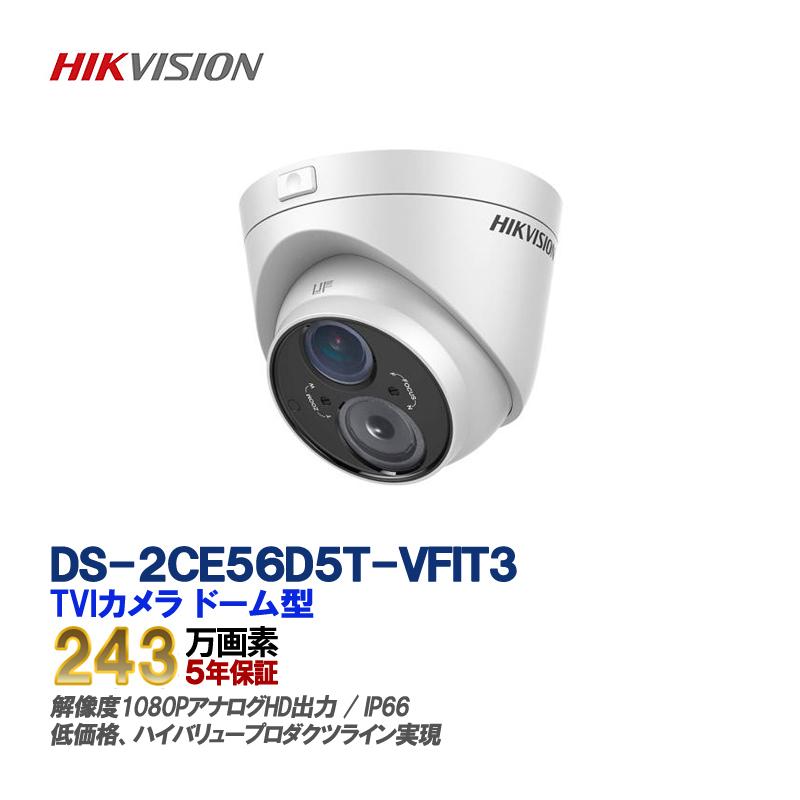 HIKVISION(ハイクビジョン)防犯カメラ 屋外 TVI フルハイビジョン1080p 赤外線EXIR ターレットカメラDS-2CE56D5T-VFIT3 【送料無料】【あす楽対応】