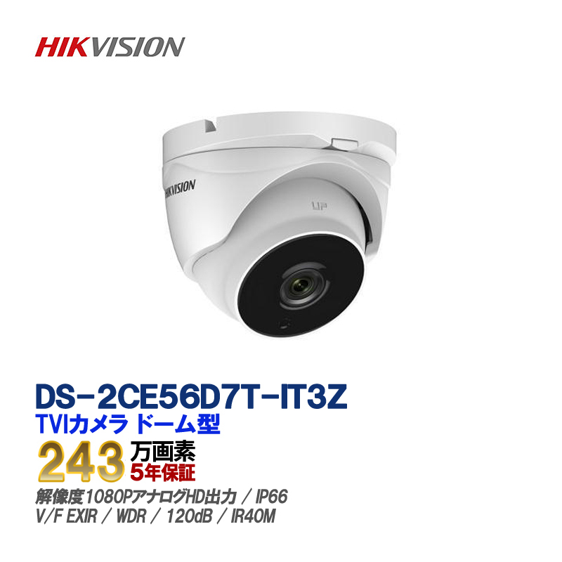 HIKVISION(ハイクビジョン)防犯カメラ 屋外 TVI 243万画素 フルハイビジョン1080p 赤外線 EXIRタレットカメラ DS-2CE56D7T-IT3Z 【送料無料】【あす楽対応】