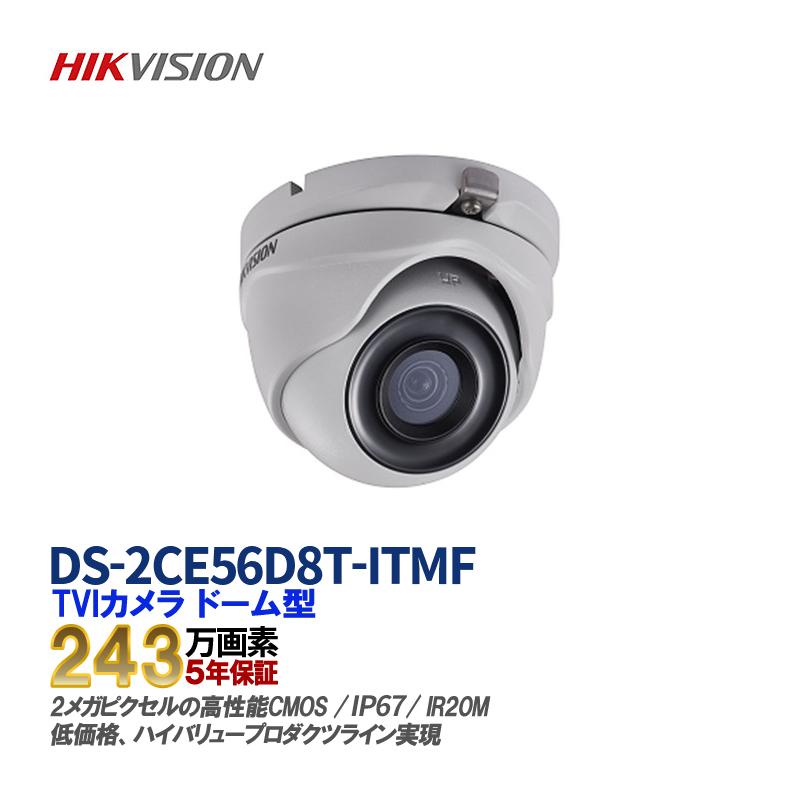 HIKVISION(ハイクビジョン)防犯カメラ 屋外 TVI 243万画素 フルハイビジョン 1920×1080 / IP67 / 4in1ビデオ出力 (TVI AHD CVI CVBS) 赤外線 EXIRタレットカメラ DS-2CE56D8T-ITMF 【あす楽対応】