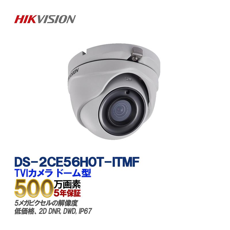 HIKVISION(ハイクビジョン)防犯カメラ 5メガピクセル赤外線 DS-2CE56H0T-ITMF 【送料無料】【あす楽対応】