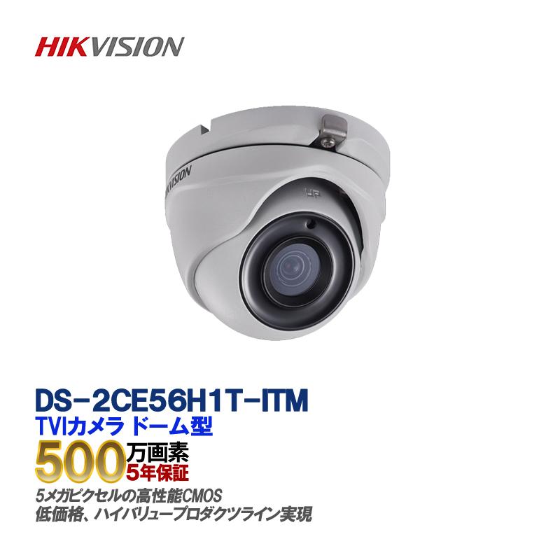HIKVISION(ハイクビジョン)防犯カメラ 5メガピクセル赤外線ds-2ce56h1t-itm